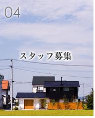 4.スタッフ募集