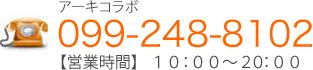 099-248-8102 営業時間 10:00〜21:00