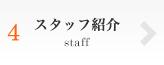 4.スタッフ紹介